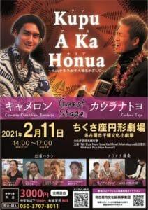 Kupu A Ka Honua | LIVE/EVENT情報